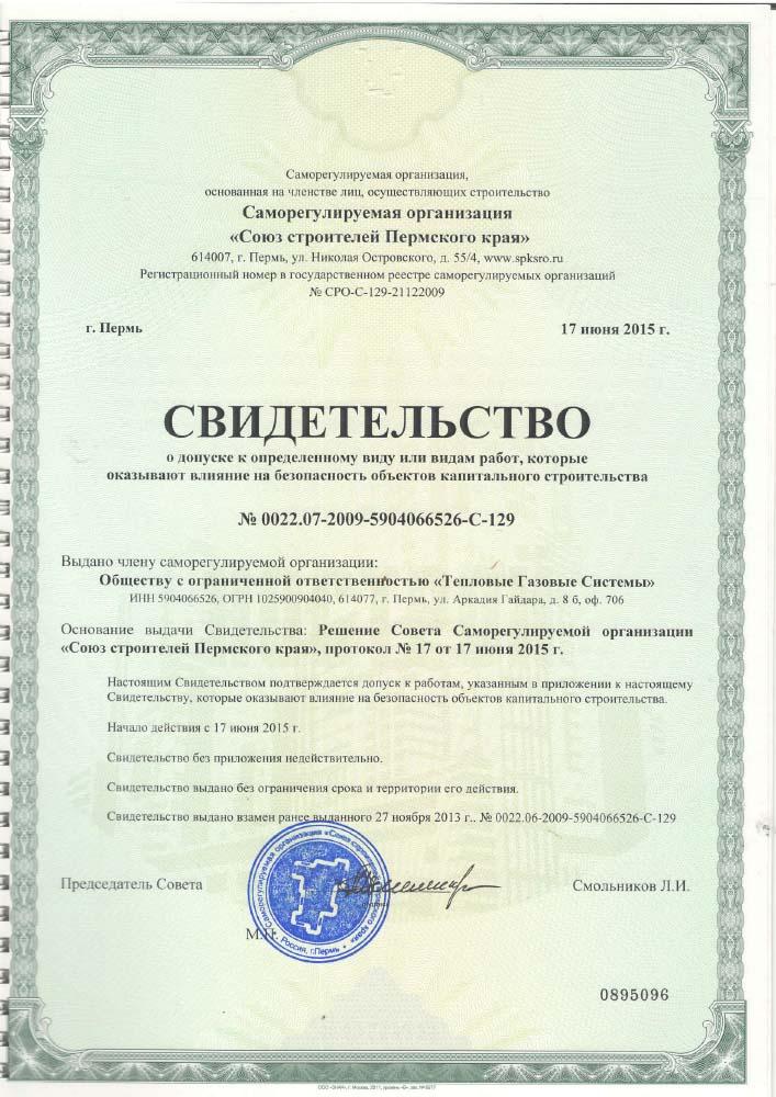 Допуск-на-строительство_СПК-(1)-1